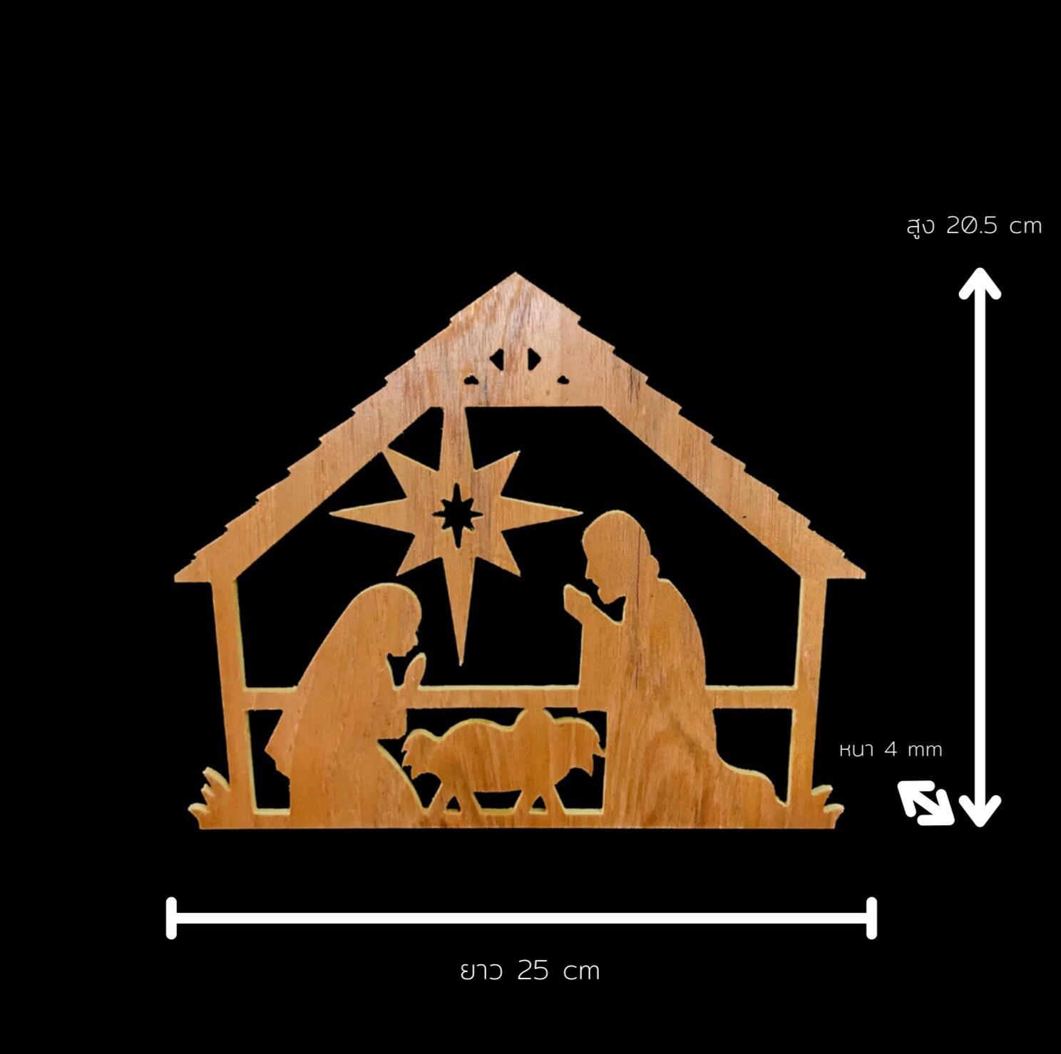 Nativity Cutout (พระทรงบังเกิดในโรงวัว)