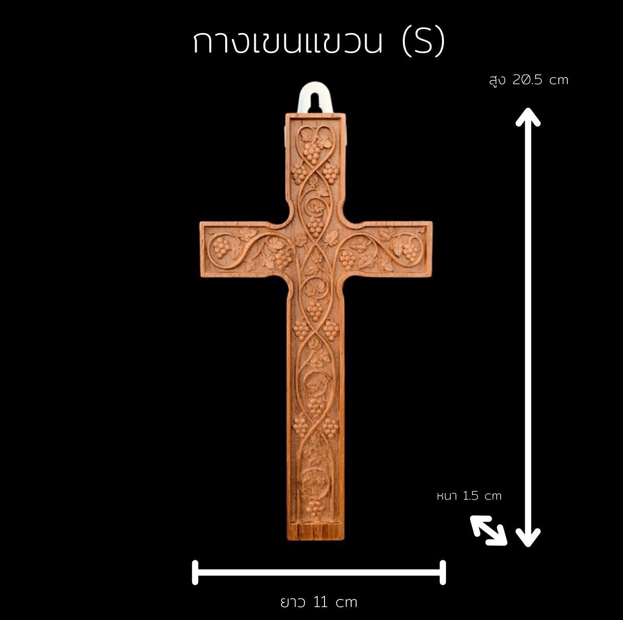Teak Wood Grape Vine Cross Hang ( S )