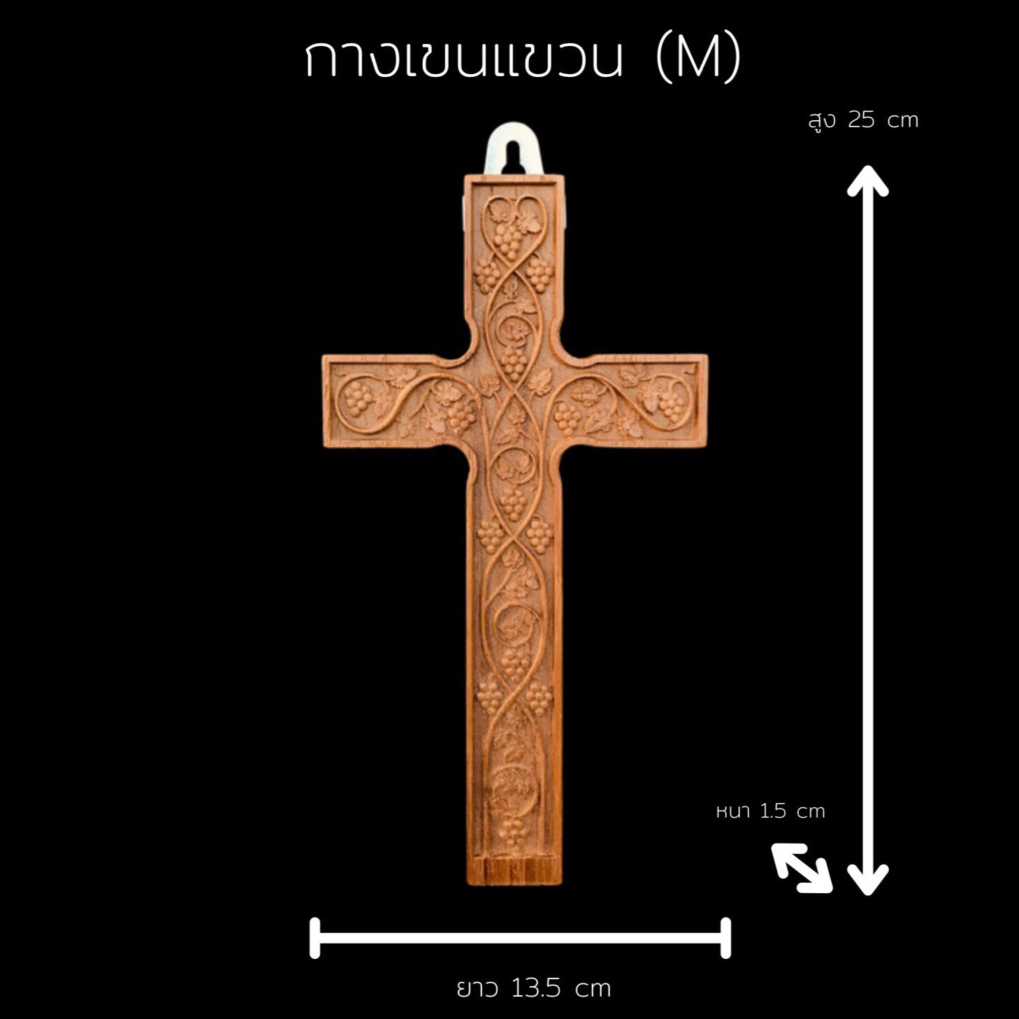 Teak Wood Grape Vine Cross Hang ( M )