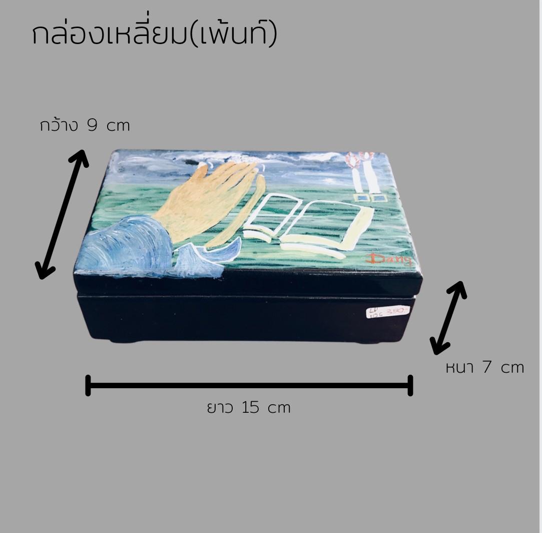 Dang Paint Box