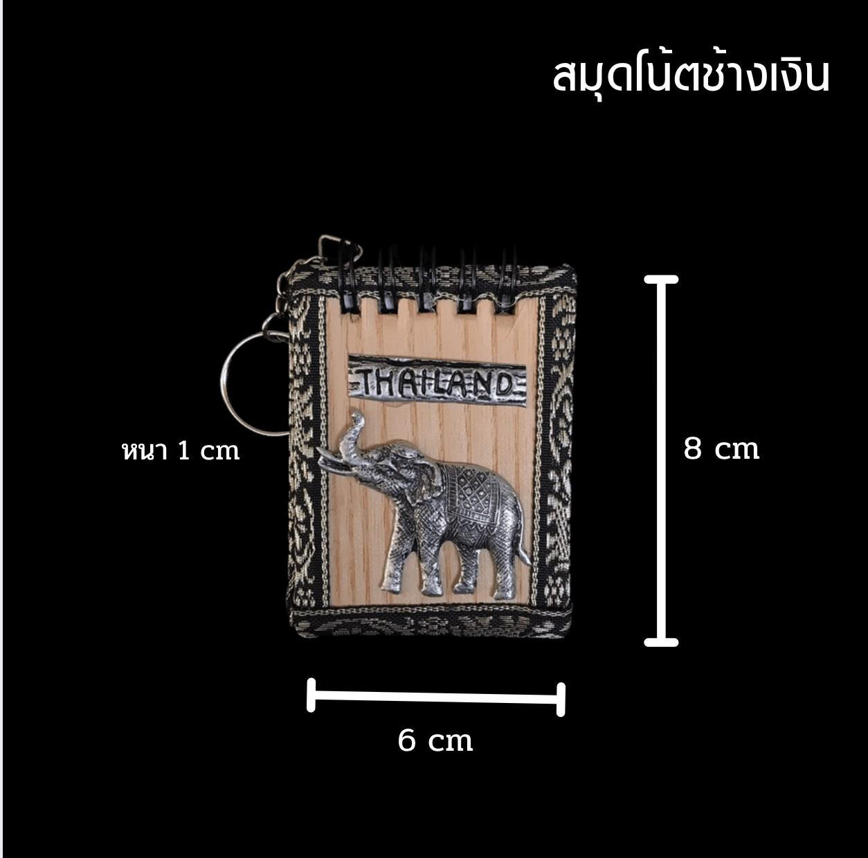 สมุดโน้ต(ช้างเงิน)