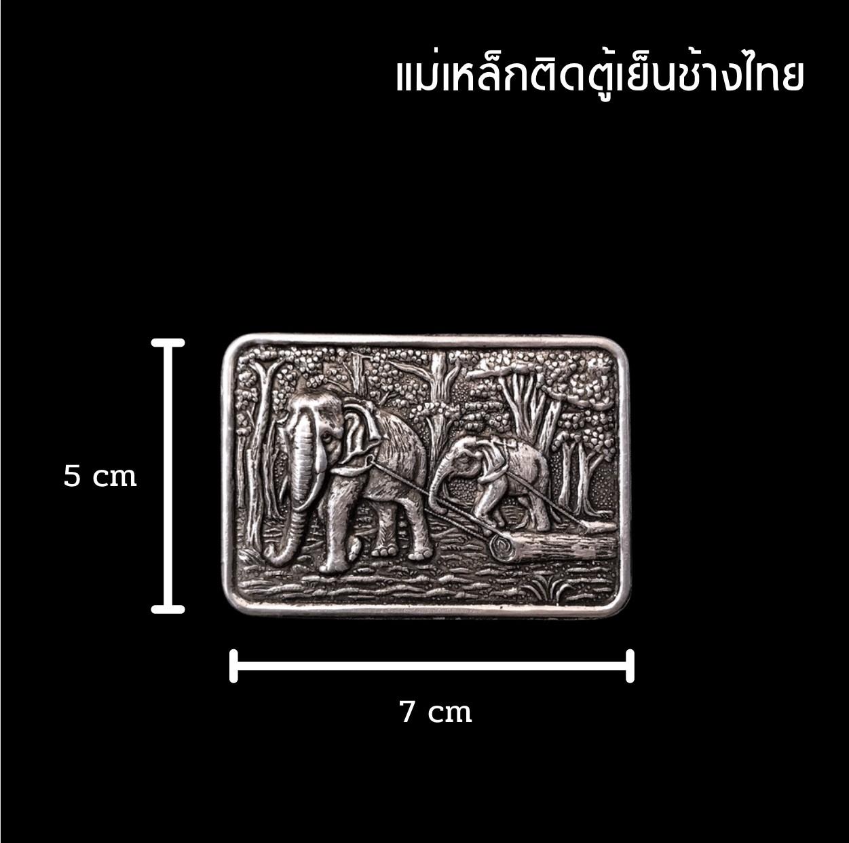 Mecnet (แม่เหล็กติดตู้เย็นช้างไทย)