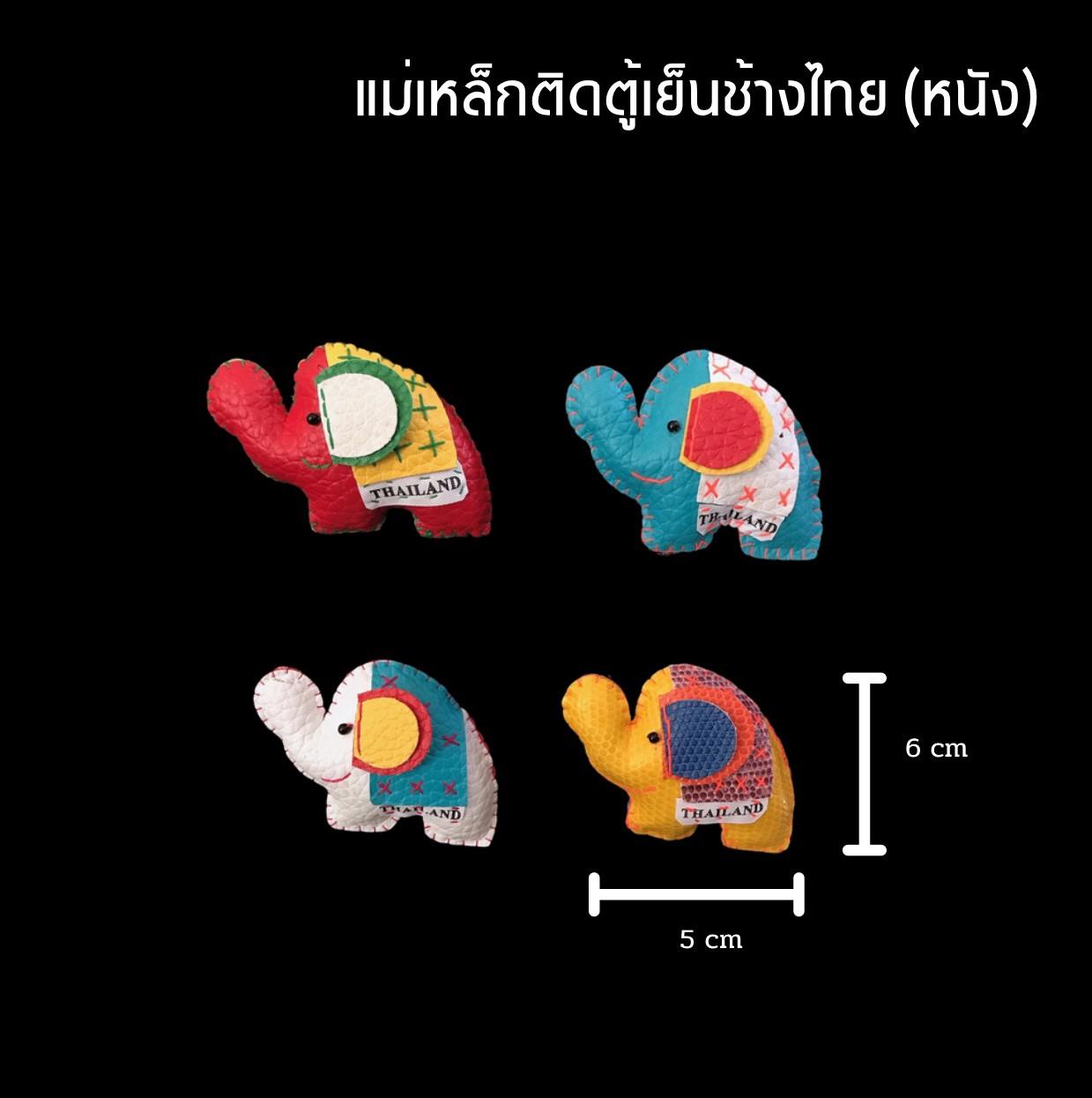แม่เหล็กติดตู้เย็นช้างไทย(หนัง)